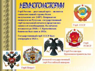 НЕМНОГО ИСТОРИИГерб России – двуглавый орёл – является символом нашей страны бол