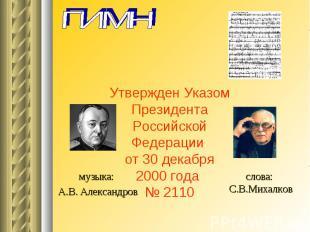 ГИМНУтвержден Указом Президента Российской Федерации от 30 декабря 2000 года № 2