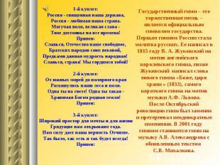 1-й куплет:Россия - священная наша держава,Россия - любимая наша страна.Могучая
