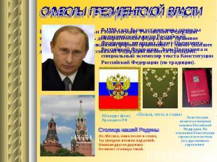 СИМВОЛЫ ПРЕЗИДЕНТСКОЙ ВЛАСТИВ 1996 году были установлены символы президентской в