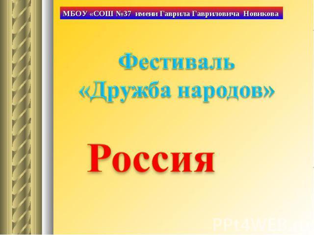 Фестиваль «Дружба народов» Россия