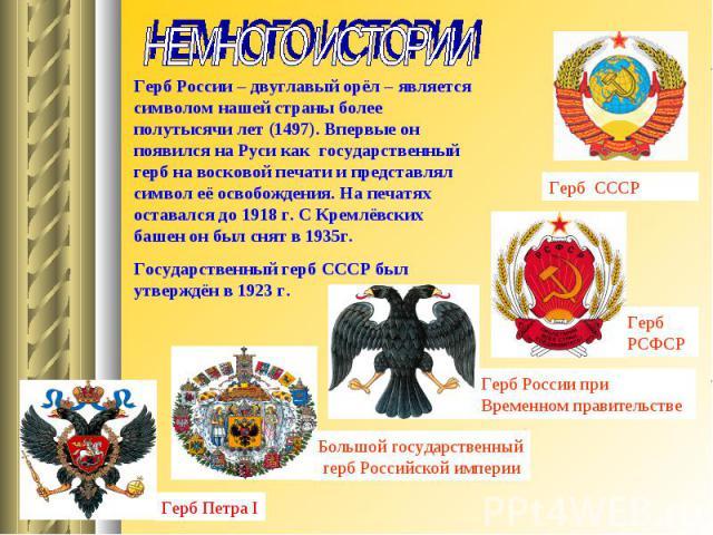 НЕМНОГО ИСТОРИИГерб России – двуглавый орёл – является символом нашей страны более полутысячи лет (1497). Впервые он появился на Руси как государственный герб на восковой печати и представлял символ её освобождения. На печатях оставался до 1918 г. С…
