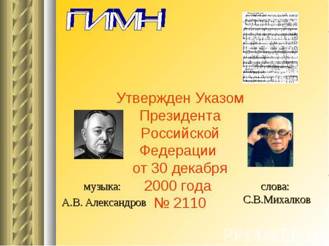 ГИМНУтвержден Указом Президента Российской Федерации от 30 декабря 2000 года № 2110
