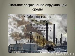 Сильное загрязнение окружающей среды
