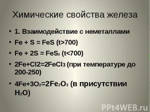 Химические свойства железа 1. Взаимодействие с неметалламиFe + S = FeS (t>700)Fe