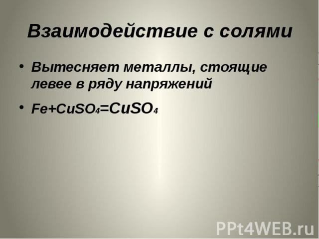 Взаимодействие с солями Вытесняет металлы, стоящие левее в ряду напряженийFe+CuSO4=CuSO4