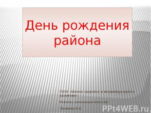День рождения района ГБОУ «Школа здоровья и индивидуального развития»Учитель нач