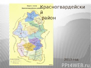 Красногвардейский район 2013 год