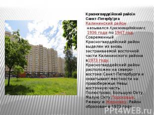 Красногвардейский район Санкт-ПетербургаКалининский районназывалсяКрасногварде