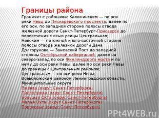 Границы районаГраничит с районами: Калининским— по оси рекиНевыдоПискарёвско