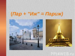 """(Пар + """"Иж"""" = Париж)"""
