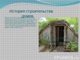 История строительства домов. Люди используют жилище со времёнпервобытнообщинног