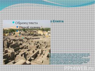 Жилые сооружения Древнего Египта Как и во многих прочих местах, первые жилища на