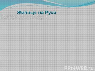 Жилище на Руси Во временаДревней Русипроисходит на фоне развития феодальных от