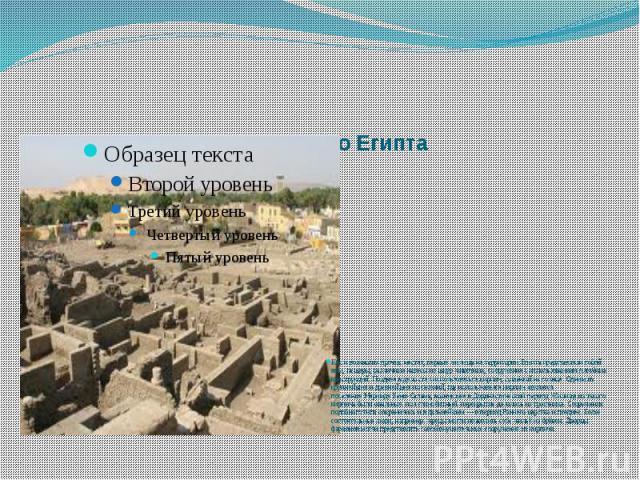 Жилые сооружения Древнего Египта Как и во многих прочих местах, первые жилища на территории Египта представляли собой ямы, пещеры, различные навесы из шкур животных, сооружения с использованием плетёных конструкций. Позднее в дело стал использоватьс…