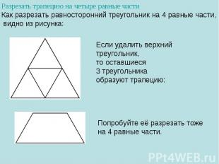 Разрезать трапецию на четыре равные частиКак разрезать равносторонний треугольни