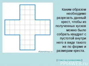 Каким образом необходимо разрезать данный крест, чтобы из полученных кусков можн