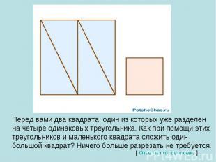 Перед вами два квадрата, один из которых уже разделен на четыре одинаковых треуг