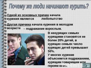Почему же люди начинают курить? Одной из основных причин начала курения является