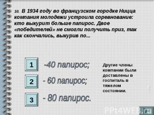 10. В 1934 году во французском городке Ницца компания молодежи устроила соревнов