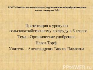 РГОУ «Цивильская специальная»(коррекционная) общеобразовательная школа – интерна