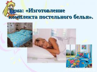 Тема: «Изготовление комплекта постельного белья».