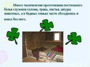 Много тысячелетия прототипами постельного белья служили солома, трава, листья, ш