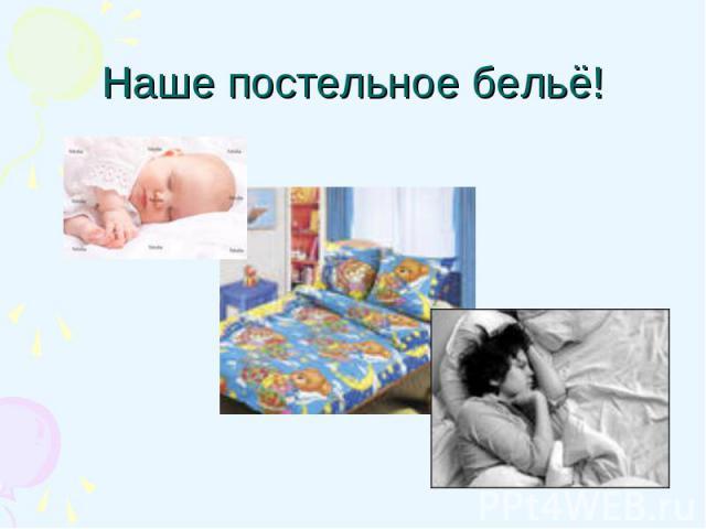 Наше постельное бельё!