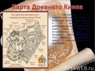 Карта Древнего Киева Разложение первобытнообщинного строя у восточных славян про