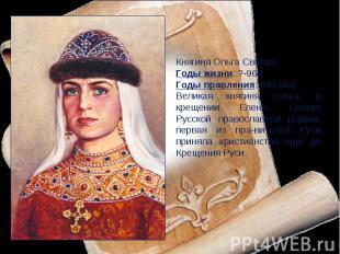 Княгиня Ольга Святая.Годы жизни: ?-969. Годы правления: 945-966.Великая княгиня