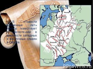 В «Повести временных лет» Нестор повест-вует о расселе-нии в древности западных