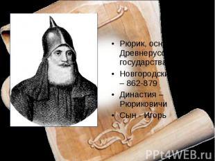 Рюрик, основатель Древнерусского государстваНовгородский князь – 862-879Династия