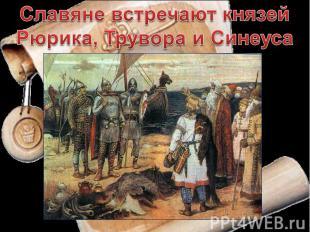 Славяне встречают князей Рюрика, Трувора и Синеуса