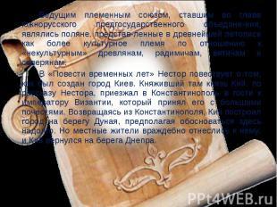 Ведущим племенным союзом, ставшим во главе южнорусского предгосударственного объ