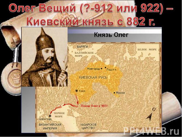 Олег Вещий (?-912 или 922) –Киевский князь с 882 г.