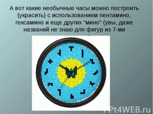 А вот какие необычные часы можно построить (украсить) с использованием пентамино