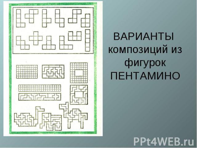 ВАРИАНТЫ композиций из фигурок ПЕНТАМИНО