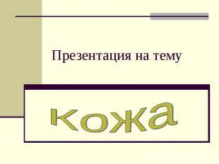 Презентация на тему Кожа