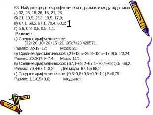 68. Найдите среднее арифметическое, размах и моду ряда чисел:а) 32, 26, 18, 26,