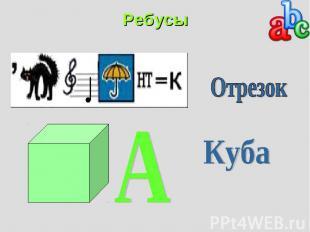 Ребусы ОтрезокКуба