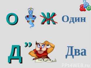 ОдинДва