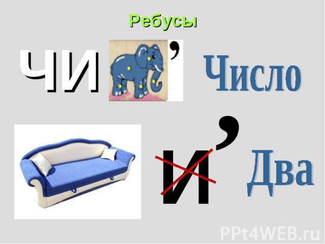 Ребусы ЧислоДва
