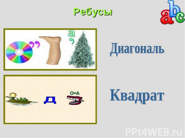 Ребусы ДиагональКвадрат