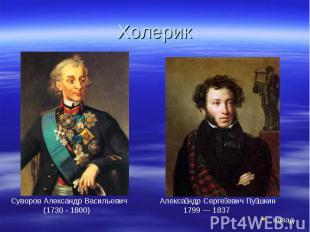 Холерик Суворов Александр Васильевич (1730 - 1800)Александр Сергеевич Пушкин 179