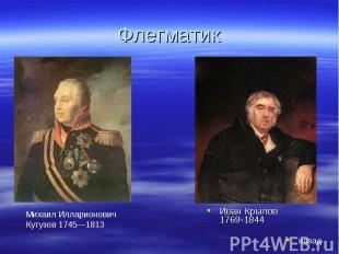 Флегматик Михаил Илларионович Кутузов 1745—1813Иван Крылов 1769-1844