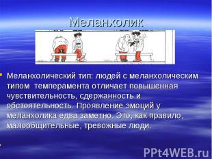 Меланхолик Меланхолический тип: людей с меланхолическим типом темперамента отлич