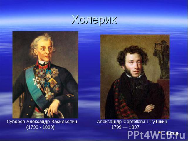 Холерик Суворов Александр Васильевич (1730 - 1800)Александр Сергеевич Пушкин 1799 — 1837