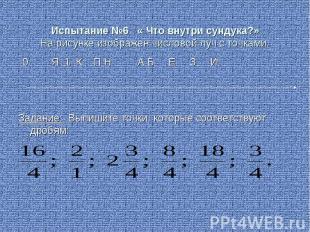 Испытание №6 « Что внутри сундука?»На рисунке изображен числовой луч с точками.