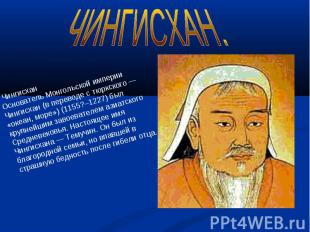 ЧИНГИСХАН. ЧингисханОснователь Монгольской империи Чингисхан (в переводе с тюркс