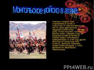 Монгольское войско в атаке. Темучин собирал себе сторонников и силой, и хитрость